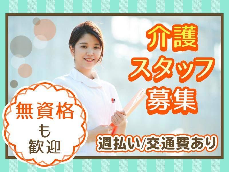 【早良区】駅チカ!無資格・未経験大歓迎!グループホーム介護staff募集